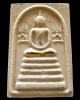 รางวัลที่ 1  ตะกรุดทองคำ หลวงพ่อเชิญ วัดโคกทอง สมเด็จแซยิด 84 ปี พิมพ์ฐาน 5 ชั้น หลังยันต์เกาะเพชร