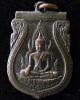 ชินราข อินโดจีน พ.ศ. 2485 พร้อมบัตรรับรองฯ พิมพ์สระอะขีด ห่วงแคปซูลเดิม เชิญชมครับ