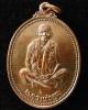 คมกริบ หลวงพ่อคูณ ปี 36 พร้อมบัตรรับรองฯ เหรียญเทพประทานพร เนื้อทองแดง สวยสมบูรณ์ เชิญชมครับ