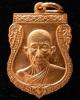 หลวงพ่อรวย วัดตะโก เหรียญเสมา เจริญพร เนื้อทองแดง สวยกริบ พร้อมกล่องเดิมจากวัดครับ