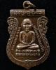 เหรียญเสมาเศียรโต อ.ทอง วัดสำเภาเชย จ.ปัตตานี รุ่นสำเภาทอง ปี 44 ด้านหลังตอกโค๊ต