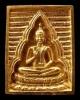 เนื้อทองคำชุด 3 องค์ วัดปากน้ำ ปี 35 พร้อมบัตรรับรองฯ และกล่องเดิม รุ่นสร้างหอสมุด เชิญชมครับ