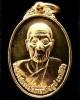 หลวงปู่ธูป วัดแคนางเลิ้ง ปี 32 เนื้อกะไหล่ทอง ฉลองอายุ 91 ปี สวยกริบ ราคาเบาหวิวครับ