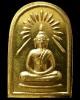 หลวงพ่ออุ้น วัดตาลกง พระพุทธรัศมี ปี 43 เนื้อทองฝาบาตร ตอกโค๊ต นะ เมตตา ด้านหลังเหรียญ คัดมาสวยกริ