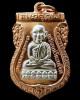 หลวงปู่ทวด หลวงปู่คำบุ ทองแดงหน้ากากเงิน หลวงปู่คำบุ เหรียญกันภัย รุ่น เงินมา พร้อมกล่องเดิมจากวัด