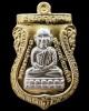 หลวงปู่ทวด หลวงปู่คำบุ ทองทิพย์หน้ากากเงิน หลวงปู่คำบุ เหรียญกันภัย รุ่น เงินมา พร้อมกล่องเดิมจากวัด