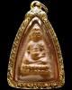 รางวัลที่ 3 แม่ชีบุญเรือน พ.ศ. 2494 เลี่ยมทอง พร้อมบัตรรับรอง พุทโธน้อย พิมพ์เล็ก สวยกริบ เชิญชมครับ