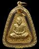 เหรียญจอบใหญ่ หลวงพ่อเงิน วัดบางคลาน ปี ๒๕๑๕ สวยแชมป์..