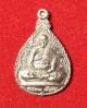 เหรียญหลวงปู่ดู่ - พระพรหม ที่ระลึกงาน วัดสะแก ปี34 เนื้อตะกั่ว