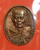 เหรียญหล่อรูปไข่ รุ่นสร้างโบสถ์ หลวงพ่อเอียด ปี42 เนื้อทองแดงผิวไฟ ตอกโค๊ต อ ด้านหลัง
