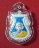 เหรียญเสมาไตรมาส'52 เลี่ยม+เกศา จีวร หลวงพ่อเอียด เนื้อเงินลงยาสีน้ำเงิน วัดไผ่ล้อม ปี52