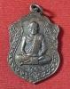 เหรียญนพเกล้า หลวงปู่ม่น วัดเนินตามาก จ.ชลบุรี ปี๒๕๓๕ เนื้อทองแดง ตอกโค้ดด้านหน้า
