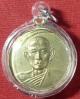 เหรียญหลวงพ่อดัด พุทธิสาโร วัดท่าโบสถ์ ชัยนาท ปี18 บล็อกหูกาง