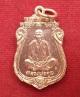 เหรียญเสมารุ่นเทพประทานพร หลวงพ่อคูณ ปริสุทโธ ปี36 เนื้อทองแดง ตอกโค๊ตด้านหน้า