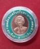 เหรียญสมเด็จย่า 5 แผ่นดิน ปี2539 เนื้อทองแดง ตอกโค๊ตด้านหลัง