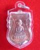 เหรียญหลวงปู่ทวด หลวงปู่ทิม วัดพระขาว ที่ระลึกงานทอดกฐิน ปี 2540 เนื้อทองแดง ตอกโค๊ดและหมายเลข