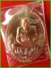 เหรียญหลวงพ่อทวด รุ่นมงคลบารมี 7 รอบ พ่อท่านเขียว วัดห้วยเงาะ เนื้อทองแดง#3423
