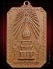 เหรียญสมโภชพระธาตุพนม ปี 18