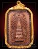 เหรียญสมโภชพระธาตุพนม ปี 18 รางวัลที่ 2 บล็อคนิยม