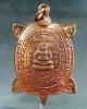 เต่าหลวงปู่หลิว รุ่นสุขใจ วัดไร่แตงทอง จ.นครปฐม ปี2537(เนื้อทองแดง2 โค๊ด )