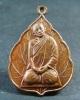 เหรียญหลวงปู่แหวน  พิมพ์ใบโพธิ์  วัดดอยแม่ปํ๋ง  ปี2517 สภาพสวย เนื้อทองแดง