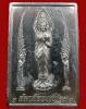 สมเด็จองค์ปฐมฯ เนื้อตะกั่ว 2540 หลวงปู่ครูบาชัยยะวงศาพัฒนา วัดพระพุทธบาทห้วยต้ม/ลำพูน (2)