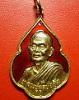 *เหรียญหลวงปู่ดุลย์ อตุโล วัดบูรพาราม รุ่นพิทักษ์สันติราษฎร์ กะไหล่ทองลงยาสีแดง สวยกริ๊บเลยค่ะ *