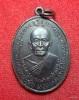 เหรียญหลวงพ่อแดง หลังหลวงพ่อเจริญ วัดเขาบันไดอิฐ ปี 14 เนื้อทองแดงรมดำ