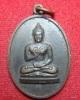 เหรียญพระพุทธทักษิณมิ่งมงคล ปี 2511 วัดเขากงมงคลมิ่งมิตรปฏิฐาราม