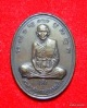เหรียญหลวงพ่อดี วัดพระรูป สุพรรณบุรี ปี 2534