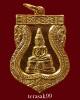 เหรียญใบเสมา พระพุทธโสธร ปี2518 กะไหล่ทองสวยๆ