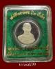 เหรียญหลวงพ่อเกษม โรงงานกษาปณ์เพิร์ธ ออสเตรเลีย เสาร์ห้ามหามงคล ปี2537 รุ่นพิเศษ12นักษัตร เนื้อเงิน