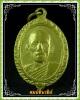 เหรียญหางเต่า รุ่นแรก หลวงพ่อพระมหาสีทน กาญจโน