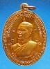 เหรียญ พระอาจารย์วัน อุตตโม รุ่น 3 เนื้อทองแดงกะหลั่ยทอง สวยแชมป์ หายากสุดๆ