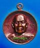 เหรียญ หลวงปู่ฝั้น อาจาโร รุ่น 70 ปี 2518 เนื้อทองแดงรมน้ำตาล สวยแชมป์โลก หายาก