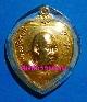 เหรียญ หลวงปู่ฝั้น อาจาโร รุ่น119 หลังพระปิดตา (ต่ออายุ) กะหลั่ยทอง (กรรมการ) สวยเดิมๆ หายากสุดๆ