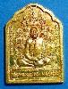 เหรียญโต๊ะหมู่ (นิยม) ลต.บุญหนา ธัมมทินโน รุ่น มั่งมีศรีสุข กะหลั่ยทอง ปี 54 มีจารหายาก สวยมาก