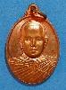 เหรียญสามเณร ลต.บุญหนา ธัมมทินโน รุ่นแรก (สมปรารถนา) ทองแดง ปี 46 เกศา จีวร มีจาร หายาก สวยแชมป์