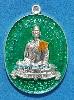 เหรียญ ลพ.ทอง สุทธสีโล รุ่น สร้างบารมี ปี 59 เนื้อเงินลงยาเขียว(สีวันเกิด) เกศา จีวร หายาก สวยแชมป์