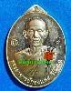 เหรียญ พระอาจารย์กองแพง วิโรจโน (ศิษย์เอก ลต.บุญหนา ธัมมทินโน) รุ่นแรก ปี 57 มีจาร เกศา จีวร หายาก