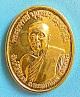เหรียญหลวงตาบุญหนา ธัมทินโน รุ่น น้ำอูนรำลึก ปี 2545 เนื้อนิเกิลชุปทอง พิเศษสุดๆ มีจารเต็มๆ