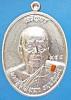 เหรียญหลวงตาบุญหนา รุ่นเจริญพร ลาภ ผล พูน ทวี เนื้อกะหลั่ยเงิน ติดเกศา จีวร มีจาร หายาก สวยแชมป์