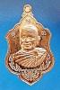 เหรียญ  ลต.บุญหนา รุ่น นำโชค (เหรียญนำโชค) ปี54 เนื้อทองแดงขัดเงา ติดเกศา จีวร มีจาร หายาก สวยแชมป์