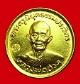 เหรียญทองคำ เศรษฐี หลวงพ่อฮวด วัดหัวถนนใต้ นครสวรรค์