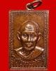 เหรียญเลื่อนสมณศักดิ์ หลวงพ่อฮวด วัดหัวถนนใต้ พศ.๒๕๑๔
