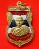 เหรียญเจริญพร๙๑หลวงปู่มหาคำแดงเนื้อกะไหล่ทองลงยาลายธงชาติ