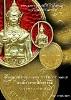 9*เนื้อทองคำ(กรรมการ)องค์พ่อราชสิทธาราม วาระครบรอบ81ปี จัดสร้างอย่างยิ่งใหญ่
