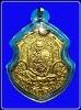 เหรียญแจกทาน หลวงปู่ตี๋ วัดเขาเขียว สุพรรณบุรี