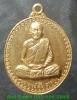 เหรียญหลวงปู่ฝั้นอาจาโร รุ่น17ลูกศิยษ์สร้างถวายปี14