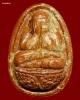 พระปิดตามหาลาภ ปี 2546 หลวงปู่รอด วัดสันติกาวาส จังหวัดพิษณุโลก